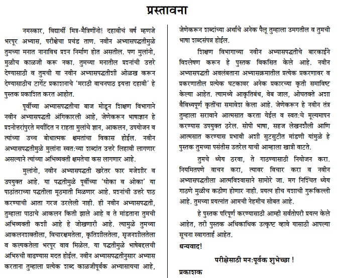 Essays on service mother in marathi
