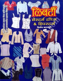 Tailoring Fashion Related Books Must For Starting Fashion And Tailoring Business For Ladies And Gents Dress Stitching